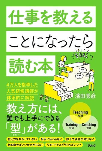 初めての後輩にどう教える?「仕事を教えることになったら読む本」4月22日発売