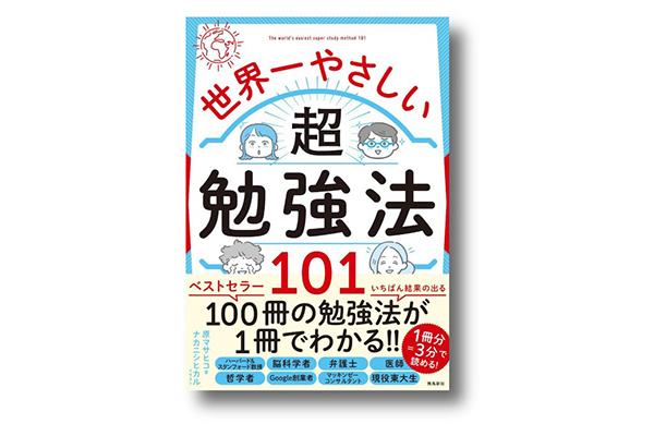 勉強難民のあなたへ!100冊分のポイントを凝縮した「世界一やさしい超勉強法101」発売中