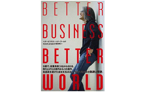 ビジネスのヒントに!吉安 孝幸さんの軌跡を記した「BETTER BUSINESS BETTER WORLD」発売