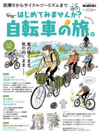 用事がなくても自転車に乗りたい!そんな人に…ムック本『はじめてみませんか?自転車の旅。』発刊