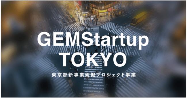 社内から変革を起こしたい人へ!「東京都新事業発掘プロジェクト」参加者募集をスタート
