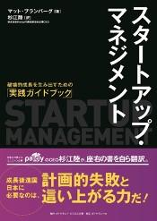 日本を代表するユニコーン企業・PaidyのCEOが翻訳!『スタートアップ・マネジメント』発売中