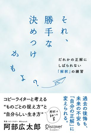 いきものがかり・水野良樹さんが著者と対談!『それ、勝手な決めつけかもよ?』発売記念イベント開催へ