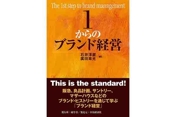 カルビーや大塚製薬など、有名ブランドからヒントを得よう!「1からのブランド経営」発売