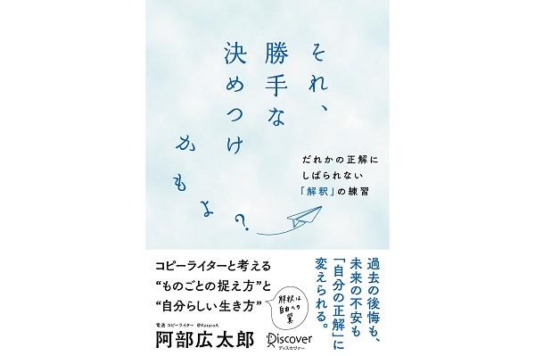 納得いく生き方をしたい人へ!不安定な時代を自分らしく生きるための「解釈の方法」を紹介する書籍が発売