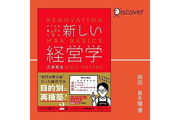 誰にでもわかりやすい経営学の入門書!「新しい経営学」オーディオブックに新登場