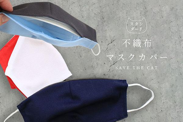手持ちの不織布マスクにすぐ使える!暑い季節に嬉しい「スタンダード 不織布マスクカバー」新登場
