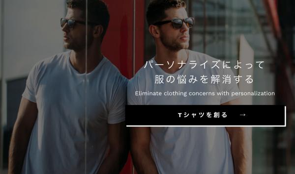 あなたにピッタリのTシャツが完成!LAMBDA、パーソナライズTシャツの正式販売を開始