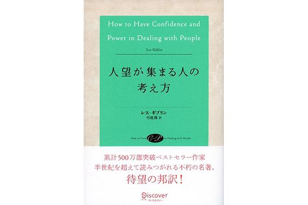 人間関係の極意が詰まった一冊、もう読んだ?「人望が集まる人の考え方」電子版発売中