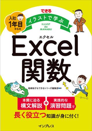 今さら聞けないExcelの基礎から応用まで…『できる イラストで学ぶ 入社1年目からのExcel関数』発売へ