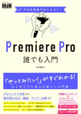 初心者でもセンスのいい動画を制作したい!『Premiere Pro誰でも入門』発売中