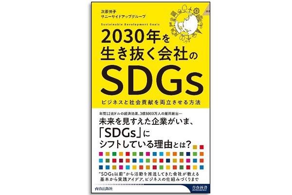 """なぜ今、企業が「SDGs」にシフトしてるの?""""ビジネスと社会貢献を両立させる方法""""を紹介する本が発売"""
