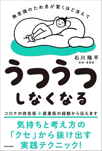 知っておきたい4つのクセとは?書籍「無意識のため息が驚くほど消えて うつうつしなくなる」発売