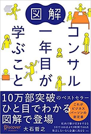 どこでも通用する仕事力を身につけたい!書籍「図解 コンサル一年目が学ぶこと」発売中