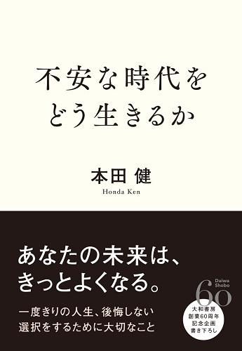 後悔しない選択をするために大切なこととは?書籍「不安な時代をどう生きるか」発売