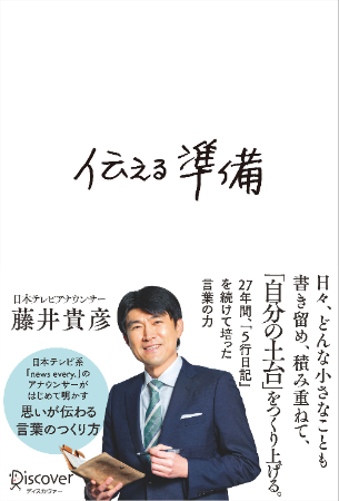 その言葉、本当に伝わってる?日本テレビ人気アナウンサー藤井貴彦さん初の著書『伝える準備』刊行決定!