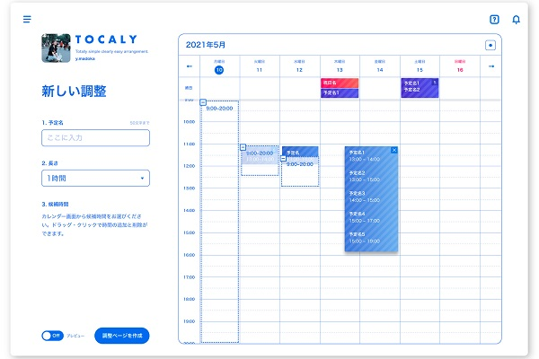 面倒な日程調整とおさらば!TimeTreeより、シンプル&直感的な無料日程調整ツール「Tocaly」登場
