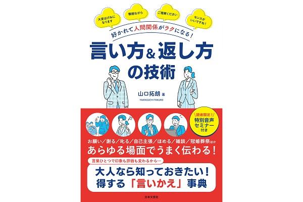 会話のモヤモヤとおさらば…一目置かれるスマートな「言い方&返し方」を紹介する書籍が発売