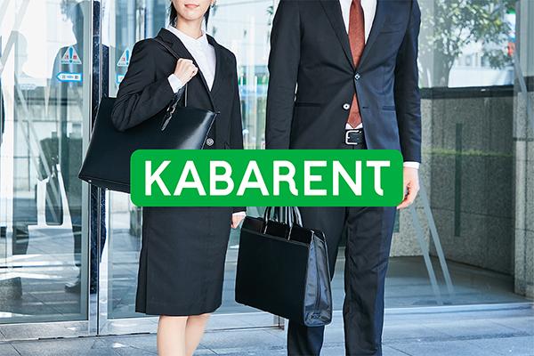 """就活バッグは""""借りる""""時代に!就活バッグレンタルサービス「KABARENT」スタート"""