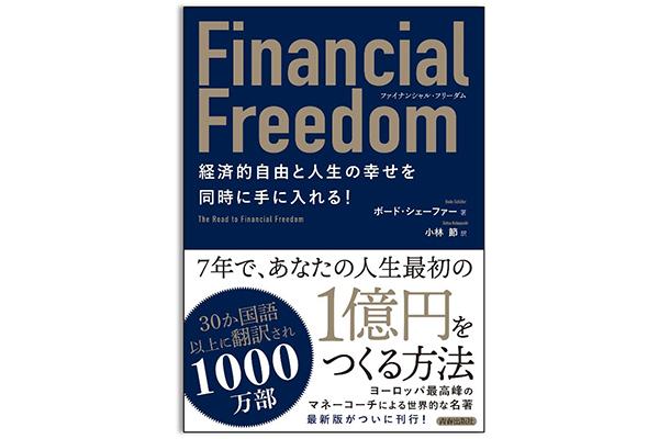 """""""お金から自由になる""""ってどういうこと?世界的名著の最新版「Financial Freedom 」発売中"""