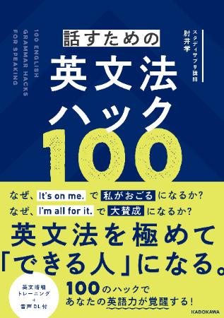 英語のシーンで胸を張って発言できるかも!スタディサプリの人気講師が教える「100の英文法ハック」発売
