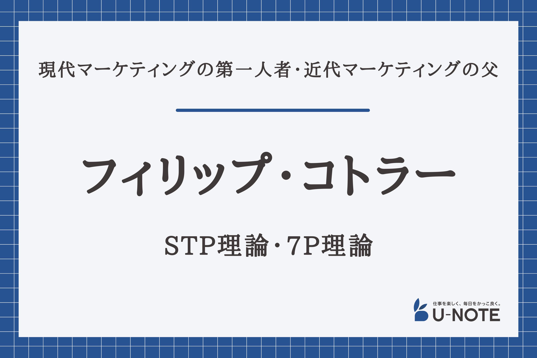 コトラーのマーケティング理論とは?STP理論・7P理論などを詳しく解説