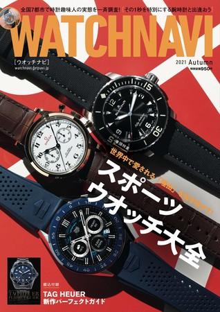 あなたが選ぶならどのスポーツウオッチ?「WATCHNAVI 2021 Autumn (Vol.83)」発売