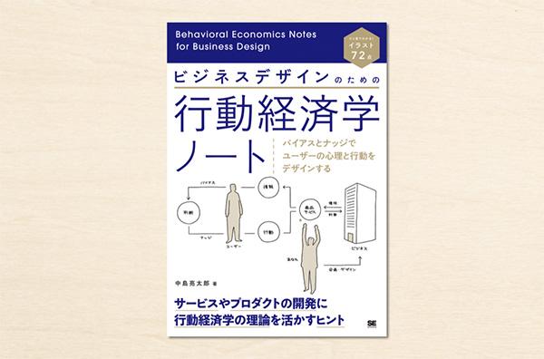 ビジネスに役立つ「行動経済学」を知りたい!デザイナー視点で分かりやすく図解した本が発売へ