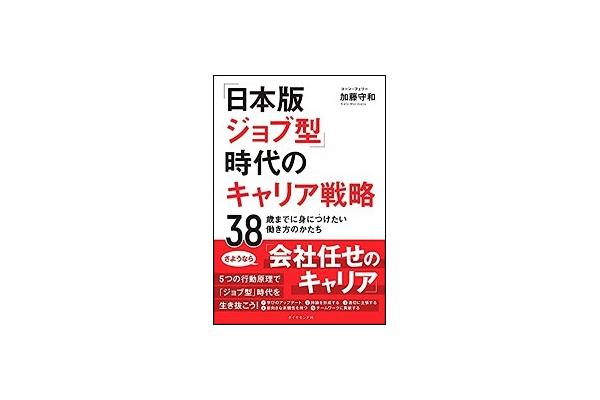 ジョブ型時代のキャリア戦略と行動原理とは?『「日本版ジョブ型」時代のキャリア戦略』発売中