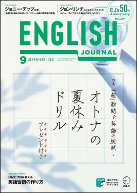 """""""超""""難問、あなたは解ける?大人の英語力アップに役立つ「ENGLISH JOURNAL」9月号発売"""