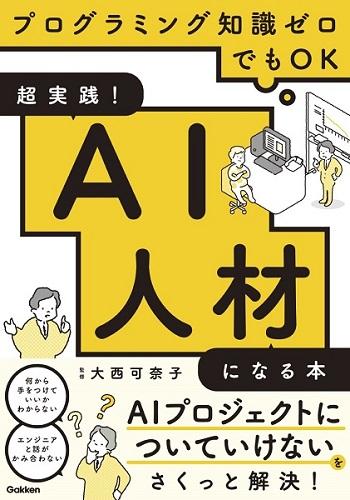 「エンジニアと話がかみ合わない」と思ったらコレ!書籍『超実践!AI人材になる本』予約スタート