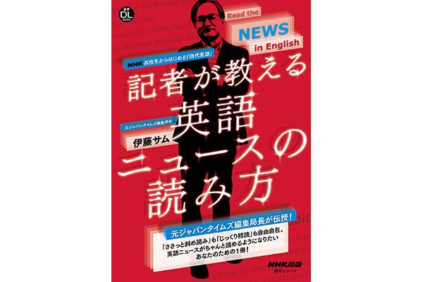 英字新聞をスラスラ読みたい!元ジャパンタイムズ編集局長による「記者が教える英語ニュースの読み方」発売中