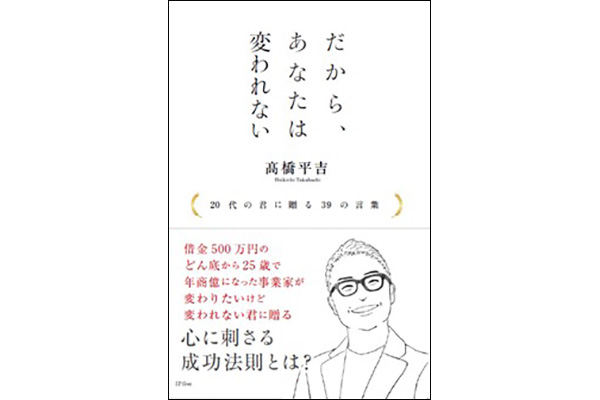 借金500万円から再起した起業家から「アフターコロナの生き方」と「夢の実現の仕方」を学ぶ本、8月17日発売