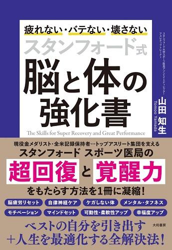 成功を決めるマインドセットを手に入れたい!書籍「スタンフォード式 脳と体の強化書」発売