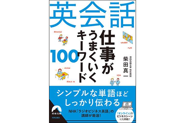 オンラインで役に立つのは、シンプルな英単語!「英会話 仕事がうまくいくキーワード100」発売中