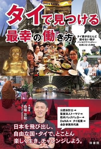 タイでベンチャー社長になった著者が贈る「タイで見つける最幸の働き方」8月31日発売へ
