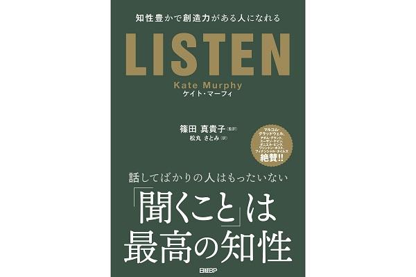 発売1カ月を待たずに2万5000部突破!ビジネスでも大切な「聞くこと」の大切さを紹介する本が人気