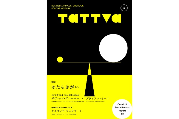 """""""働きがい""""って何だろう?多様な視点に出会える季刊誌「tattva」第3号発売へ"""