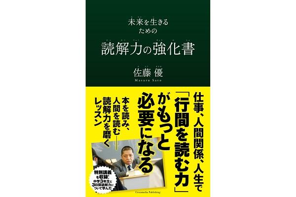 人生は読解力で決まるって本当?元外交官が解説する「読解力の強化書」発売