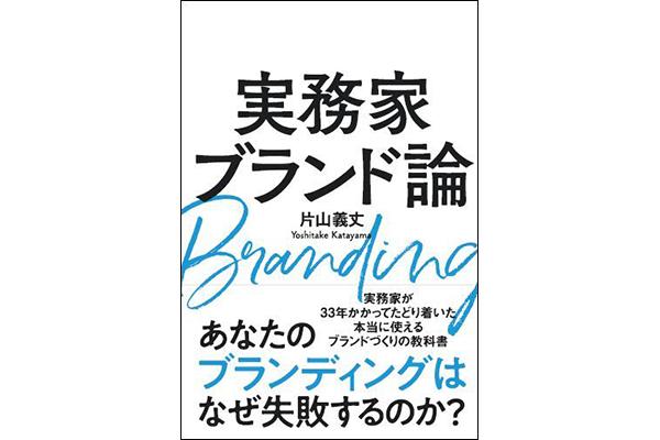 33年かかってたどりついた、現実的なブランドづくりの教科書「実務家ブランド論」9月14日発売へ