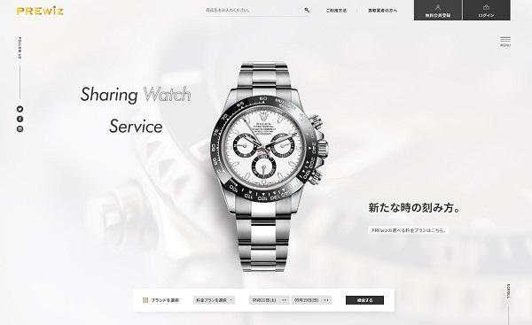 特別な時間を過ごせそう!高級腕時計を1日から借りられる、シェアサービス「PREwiz」正式リリース
