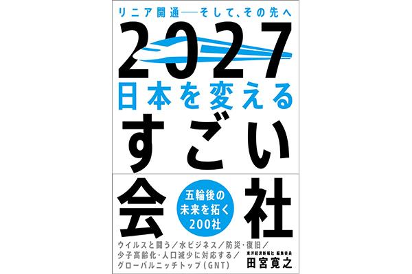 就活の業界研究に使える!「2027日本を変えるすごい会社 リニア開通-そして、その先へ」発売中