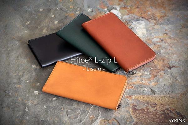 建築家がつくった小さな薄い長財布「HITOE  L-zip L Liscio」9月18日より先行販売スタート!