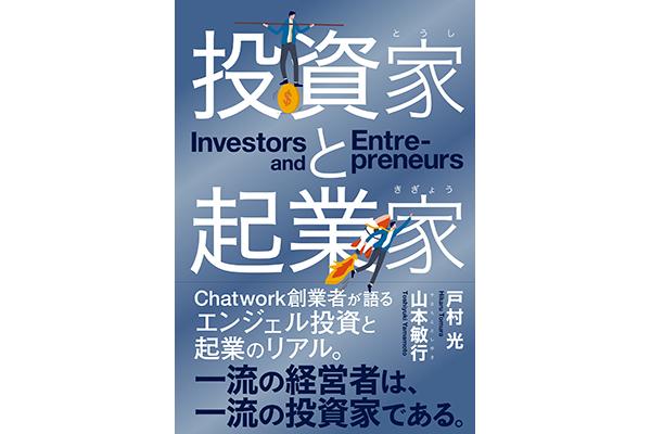 頼れる投資家を見つけるには?エンジェル投資と起業のリアルがわかる「投資家と起業家」発売中