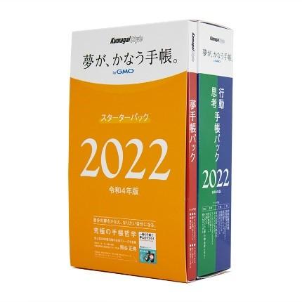 夢を絶対叶えたいならコレ!ビジネスでもきっと役立つ「夢が、かなう手帳。 byGMO」2022年版発売