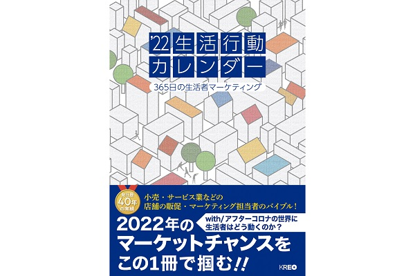 2022年のビジネスチャンスを掴もう!販促・マーケ担当者のバイブル「生活行動カレンダー」最新版が発売