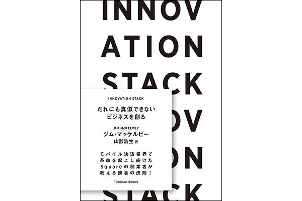 無敵のビジネスで成功したい!「INNOVATION STACK だれにも真似できないビジネスを創る」発売へ