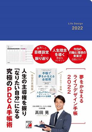 来年こそは変わりたい!『夢をかなえるライフデザイン手帳2022』登場、自己実現のためのワーク付
